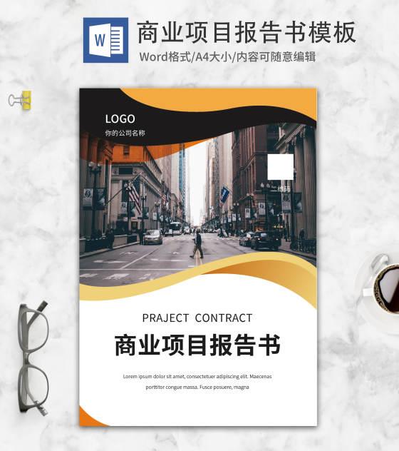 黄色简约商业项目报告书word模板
