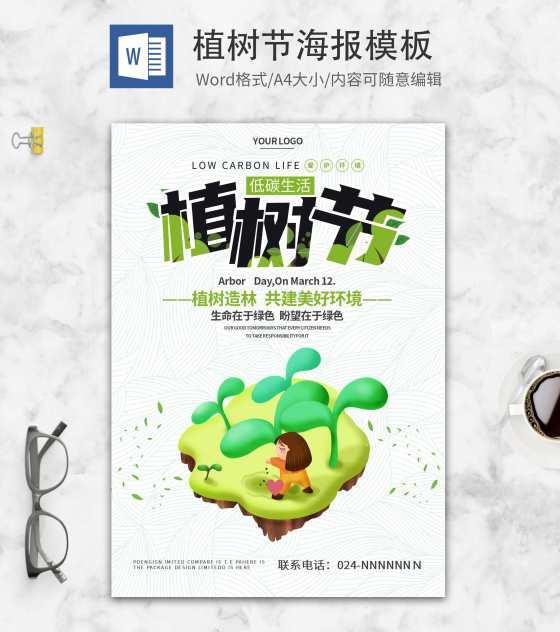 绿色植树节公益海报