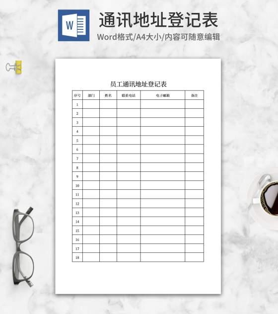 通讯地址登记表word模板