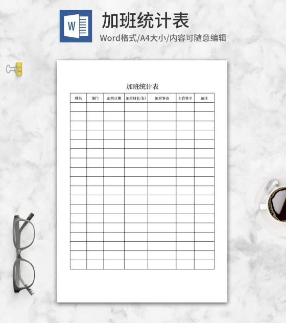 公司员工加班统计表word模板