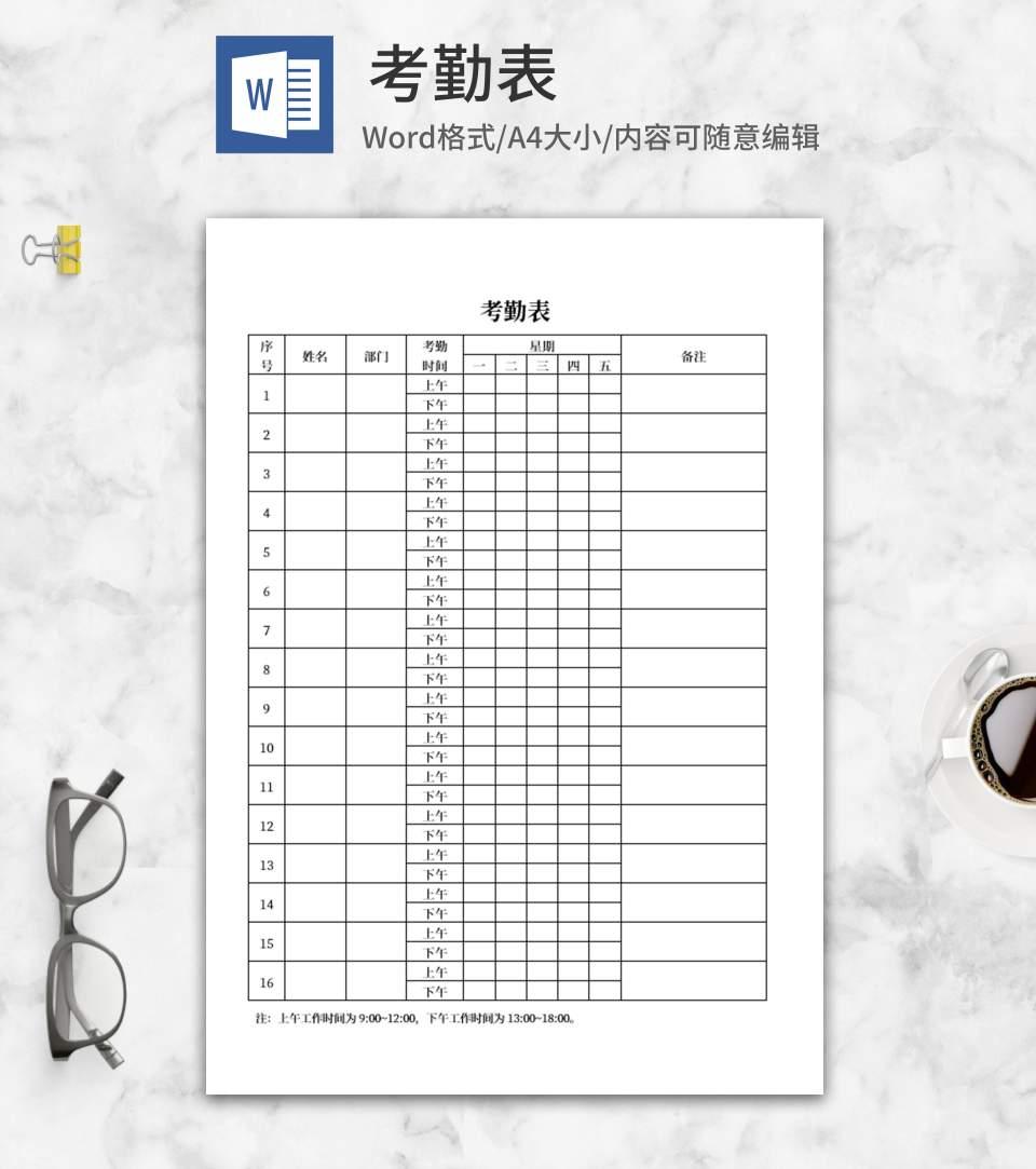 公司考勤表word模板