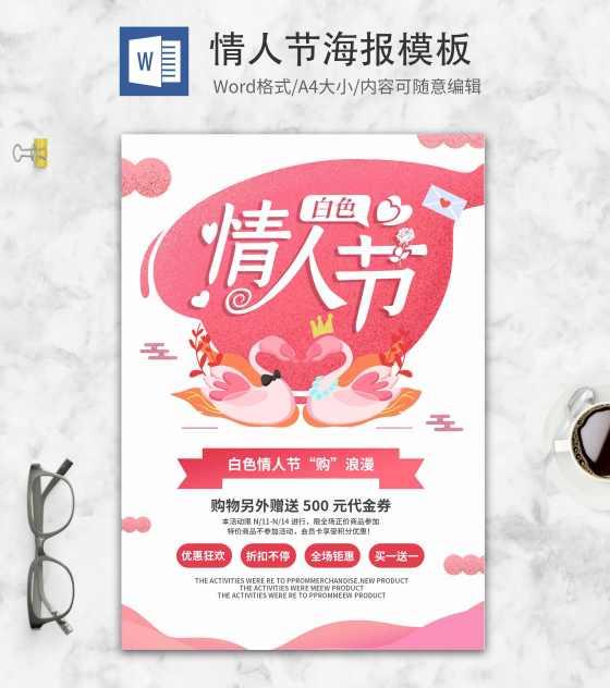 白色情人节创意海报