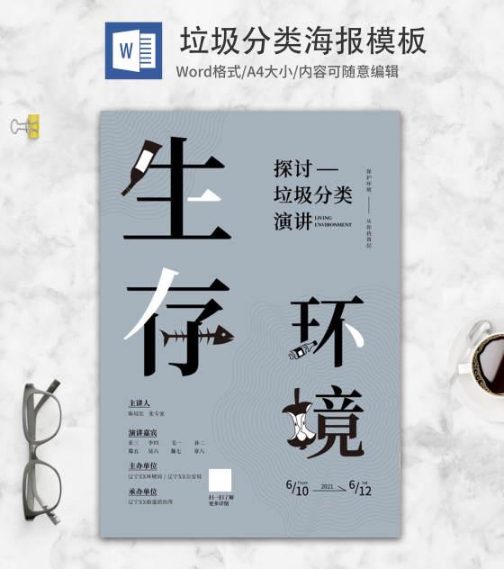 蓝灰色简约生存环境海报word模板