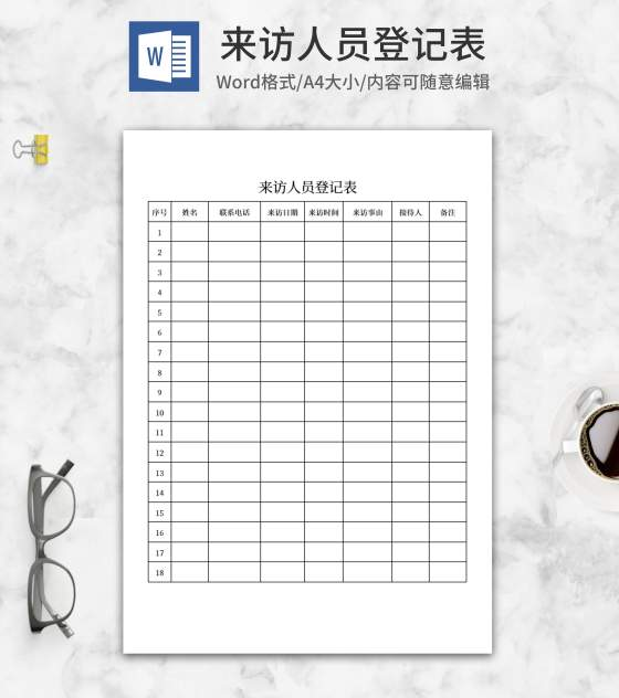 来访人员登记表word模板