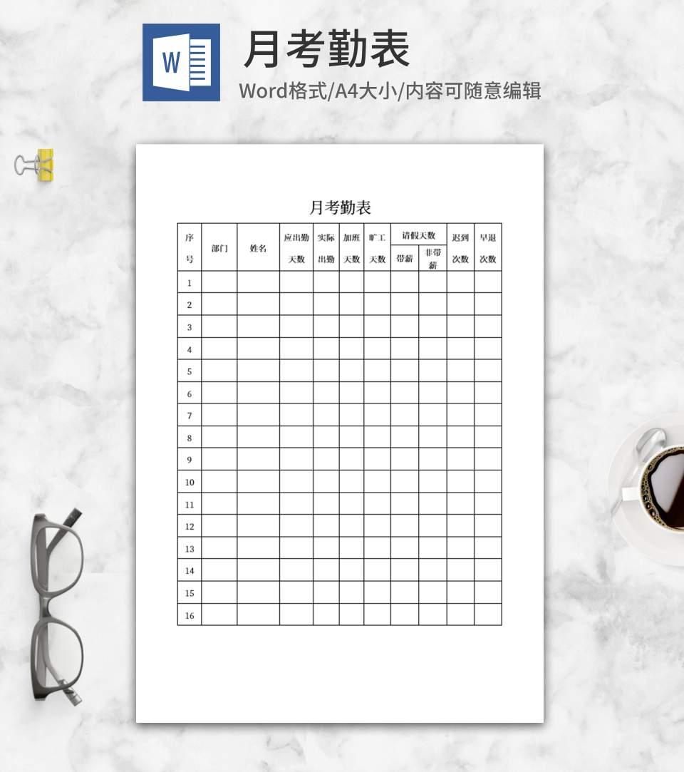 企业员工月考勤表word模板