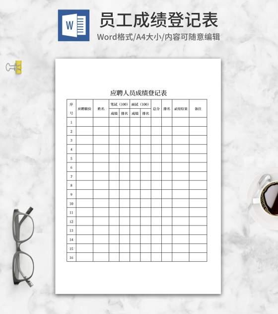员工应聘成绩登记表word模板