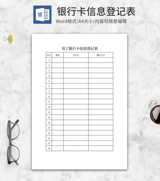 银行卡信息登记表word模板