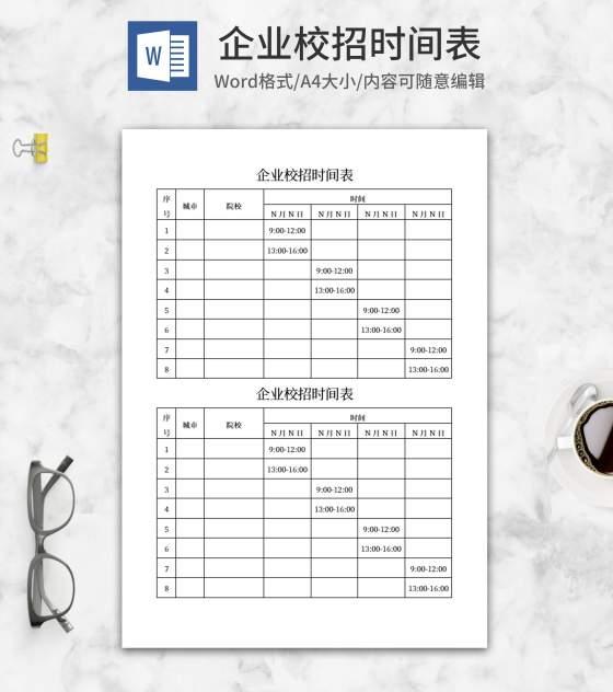 企业校招时间表word模板