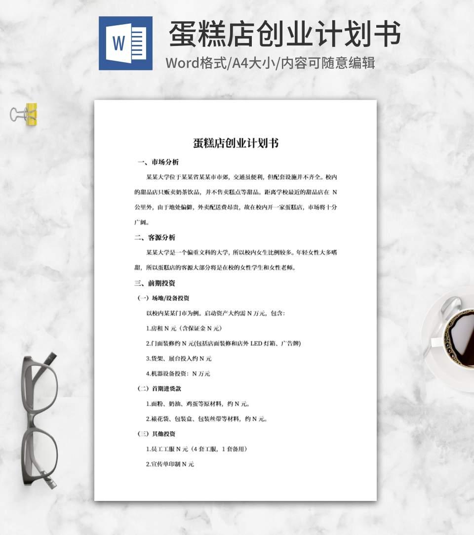 蛋糕店创业计划书word模板