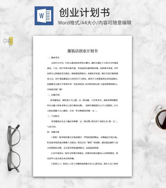 服装店创业计划书word模板