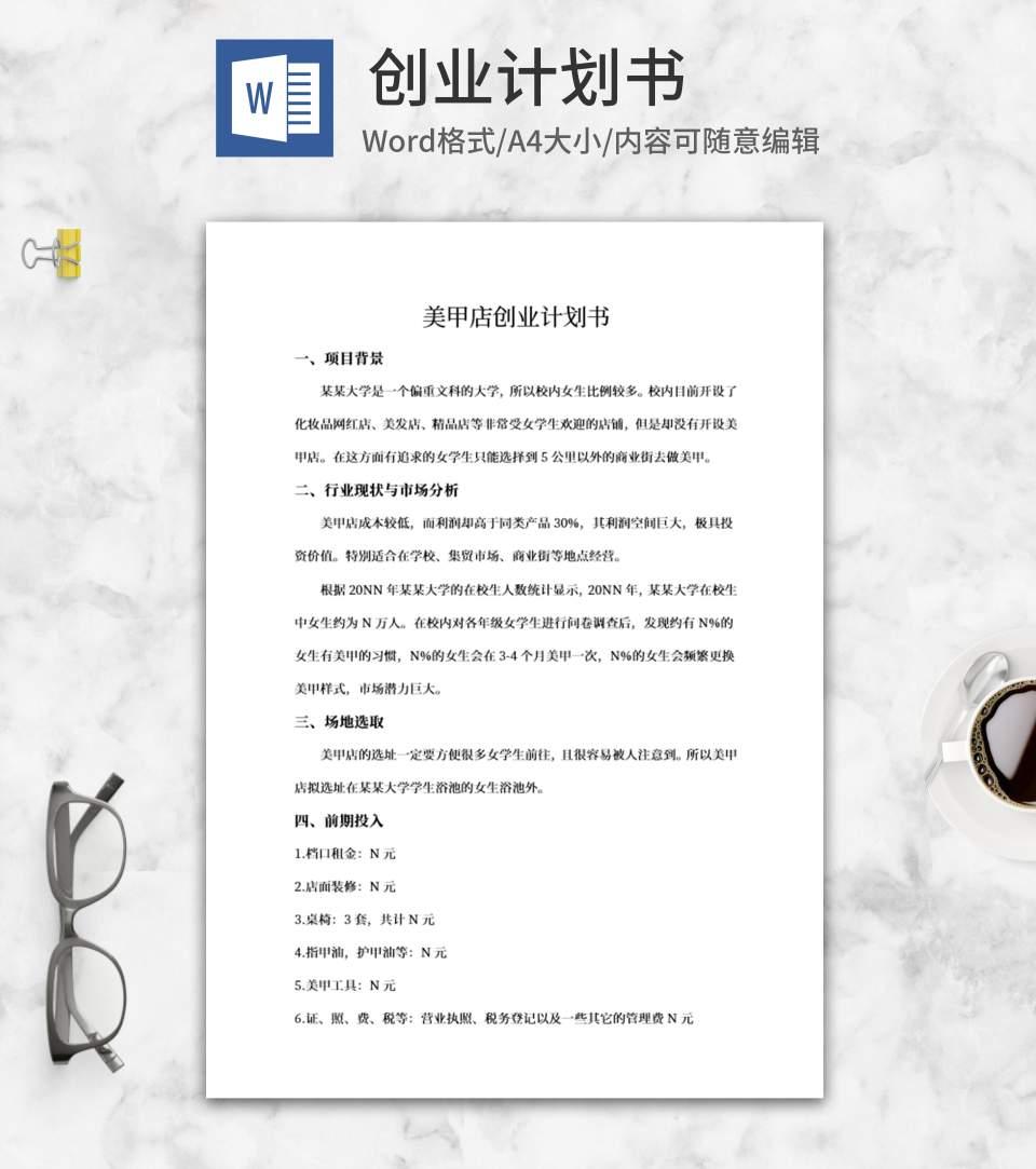 美甲店创业计划书word模板