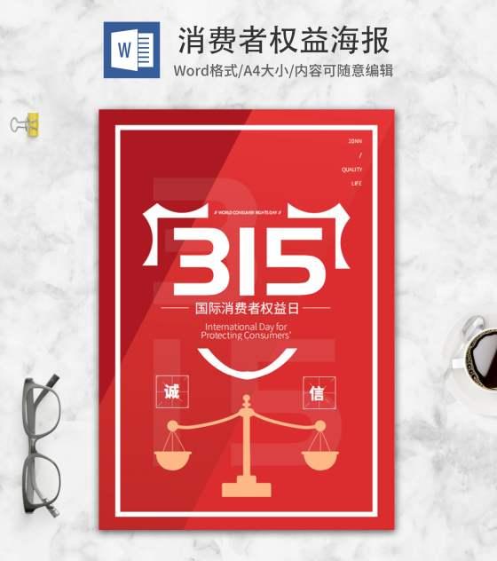 红色315消费者权益海报