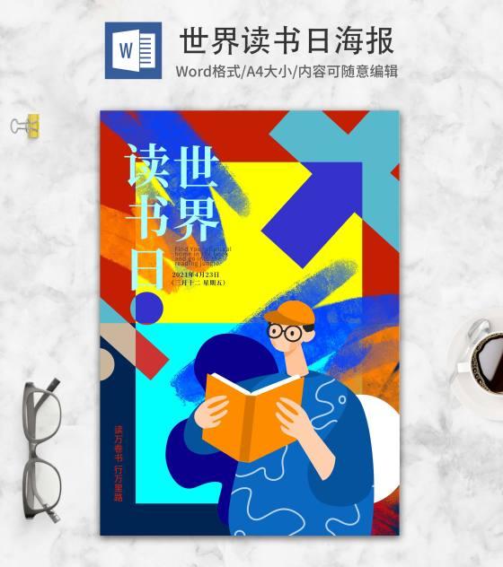蓝色时尚世界读书日海报