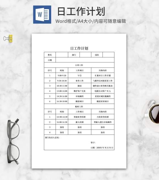 日工作计划word模板