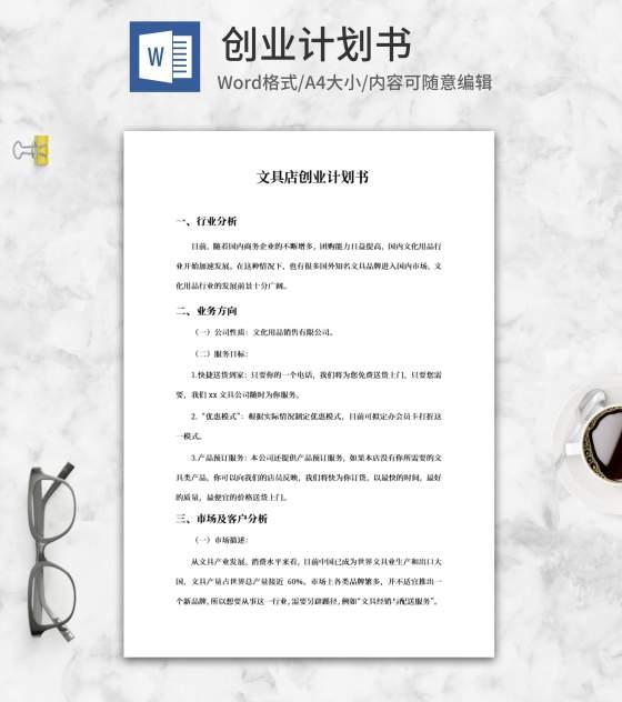文具店创业计划书word模板
