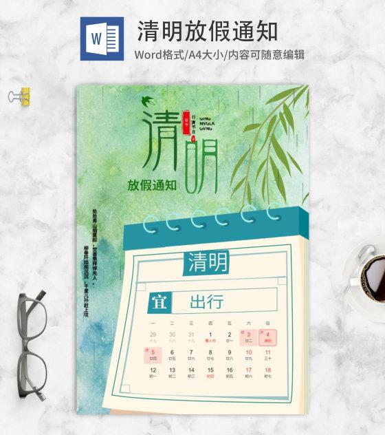 绿色中式清明放假通知海报