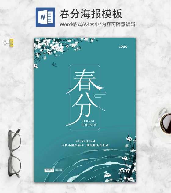 蓝色中国风春分节气海报