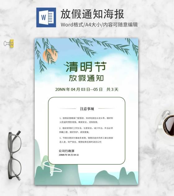 白色清新清明节放假通知海报