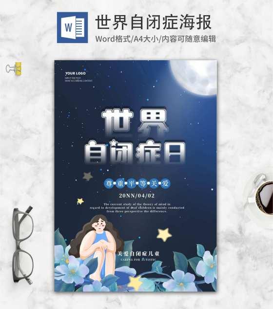 蓝色手绘女孩世界自闭症日海报