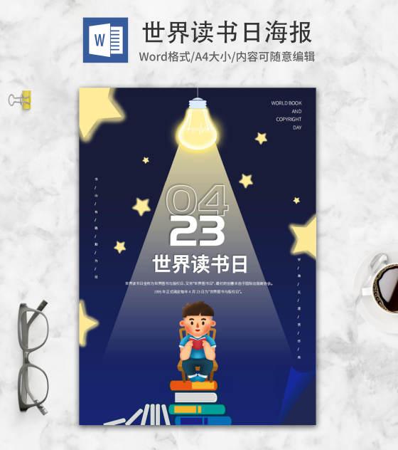 蓝色卡通男孩世界读书日海报