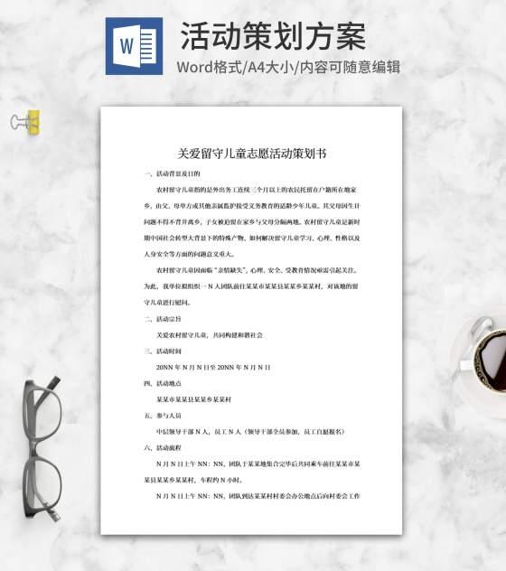 关爱留守儿童志愿活动策划word模板