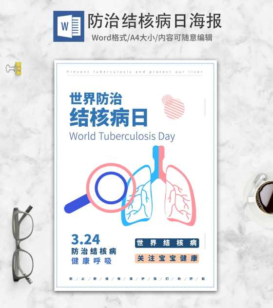 白色简约世界防治结核病日海报