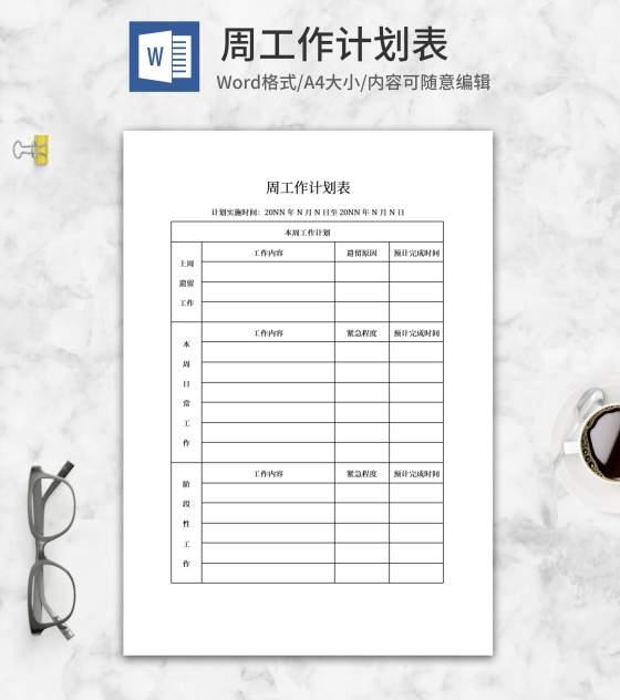 周工作计划表word模板