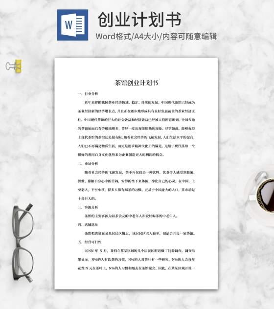 茶馆创业计划书word模板
