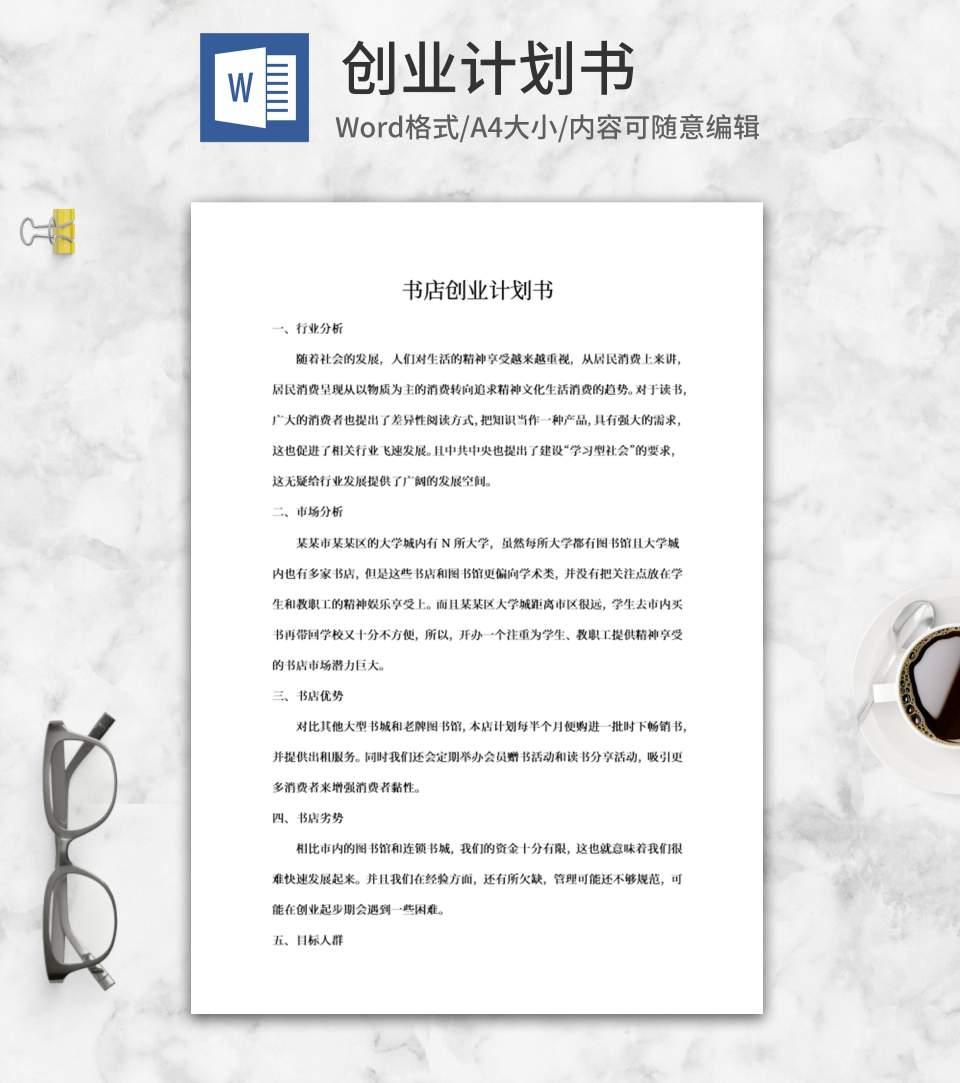 书店创业计划书word模板