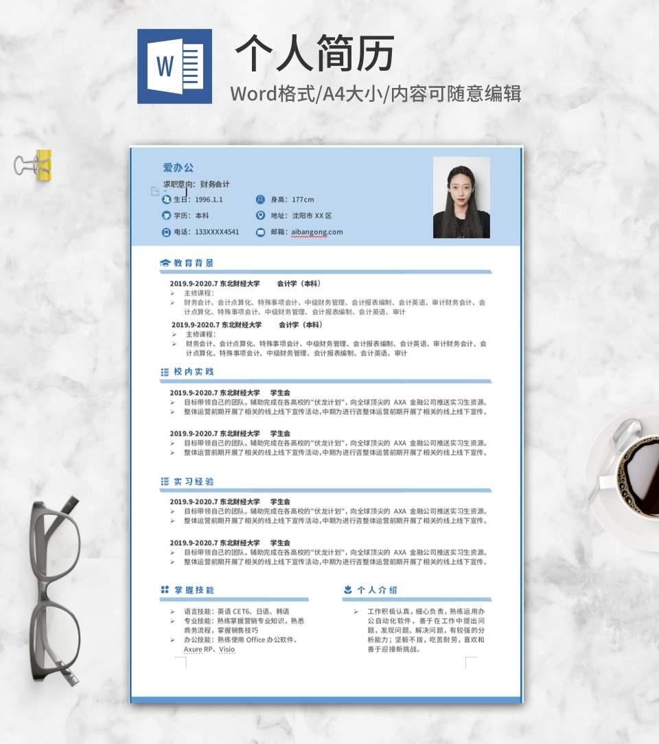 蓝色研究生会计求职简历word模板