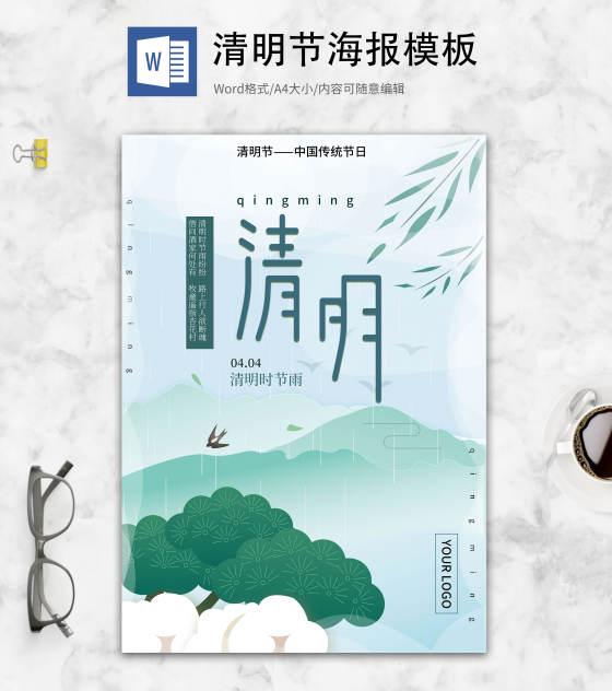 蓝色中国风清明节海报