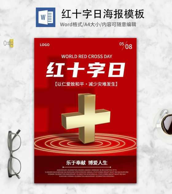 红色简约红十字日海报
