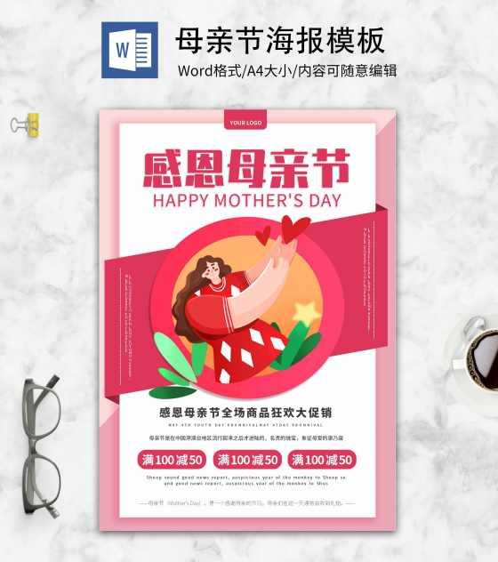 粉色小清新卡通母亲节创意海报