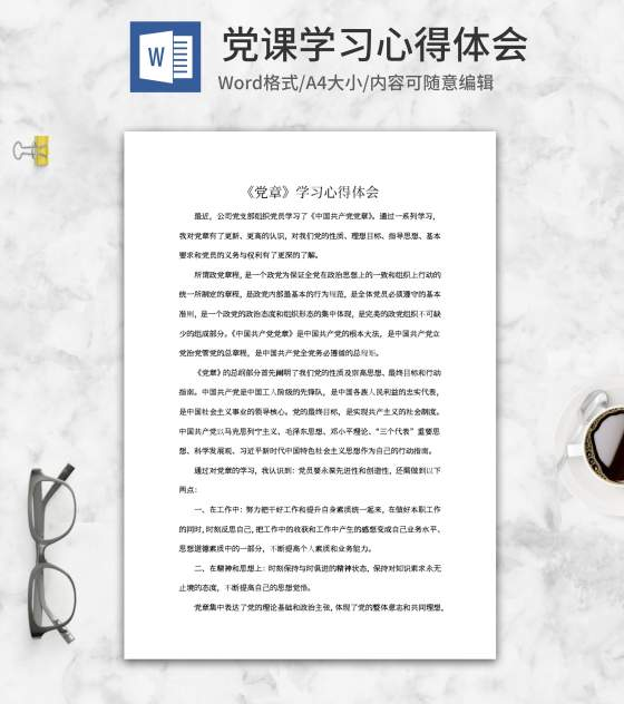 党章学习心得体会word模板