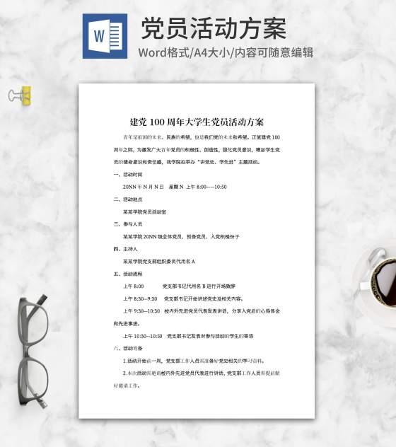 建党百年校园策划方案word模板