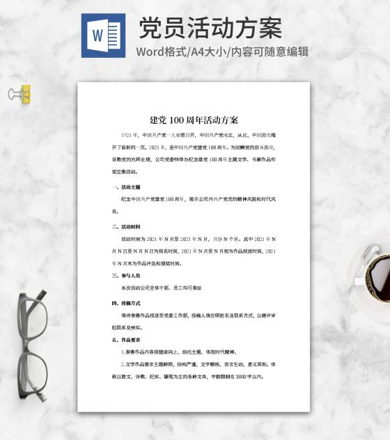 建党百年活动策划安排word模板