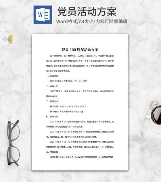 建党百年活动策划方案word模板