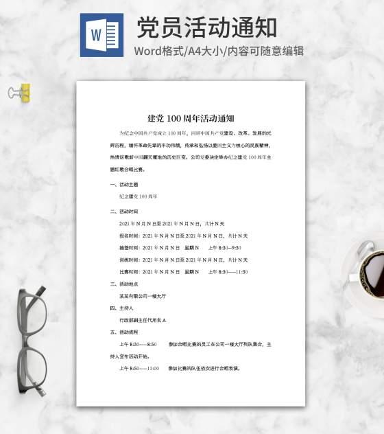 建党100周年党员活动通知word模板
