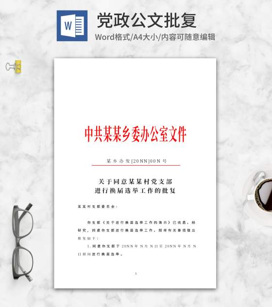中共乡委办公室文件批复word模板