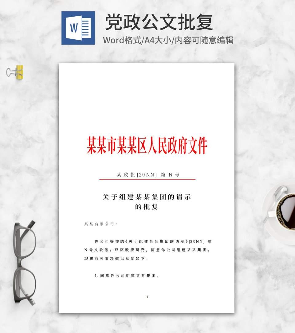 地区人民政府公文批复word模板