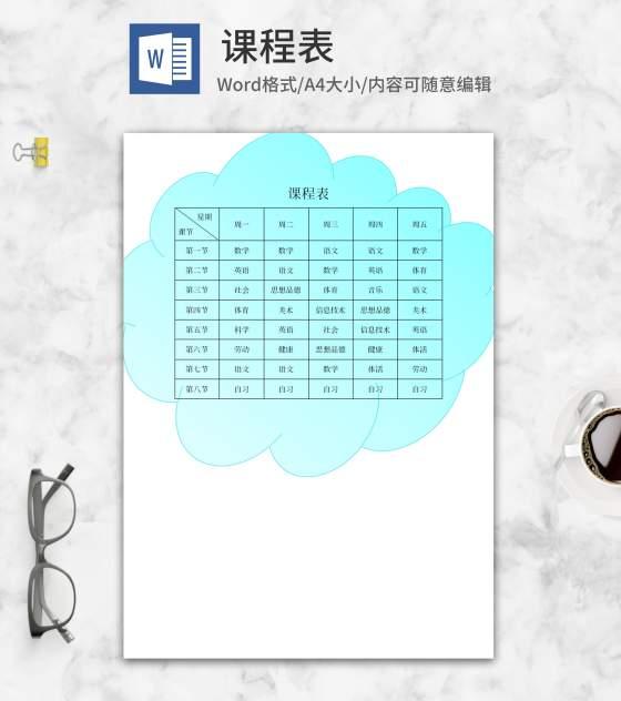 蓝色云朵班级课程表word模板