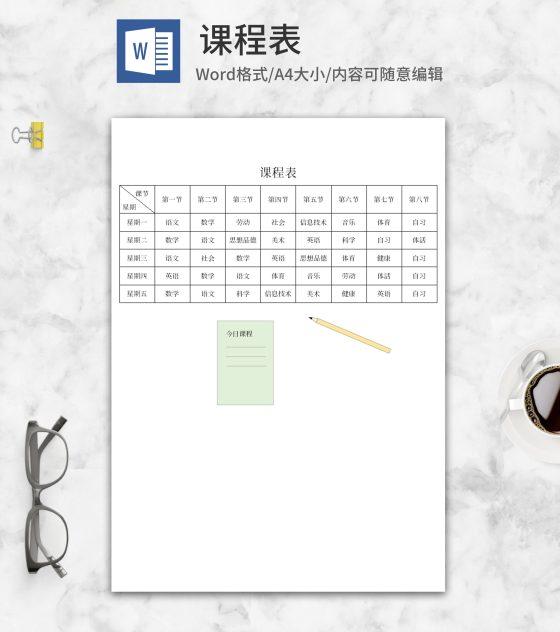 班级课程表word模板