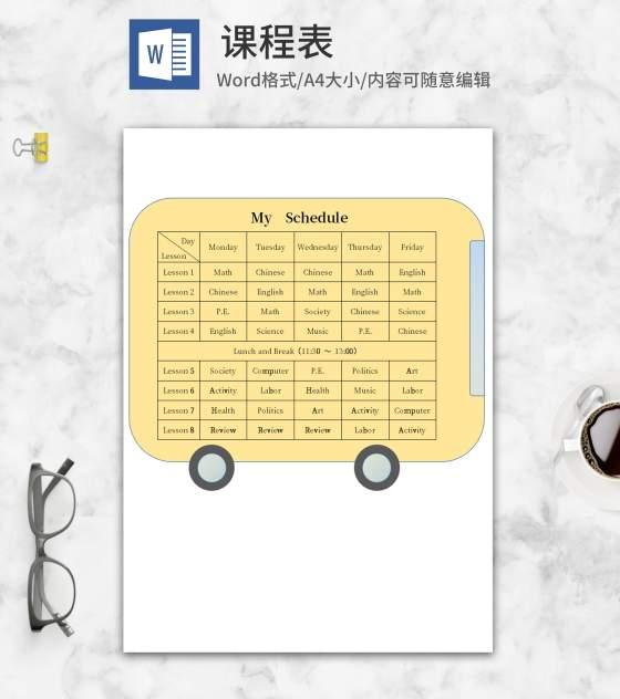 简约黄色班级课程表word模板