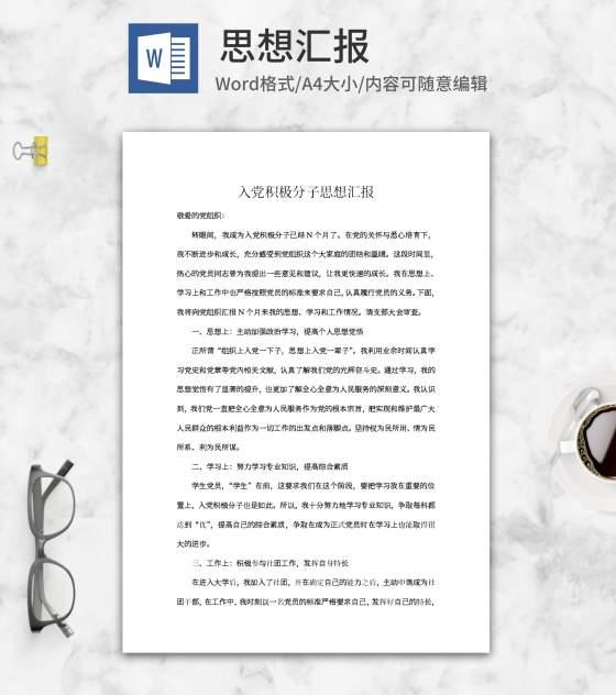 入党积极分子思想汇报word模板系列二