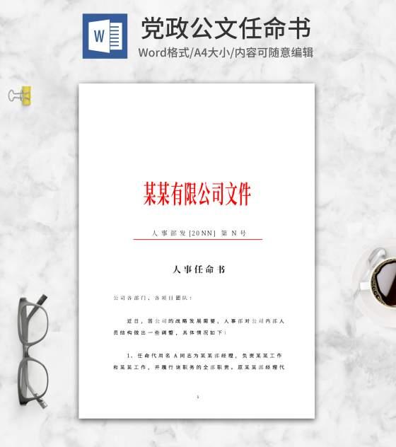公司人事任命文件word模板