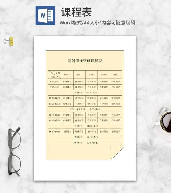 黄色寒暑假托管课程表word模板