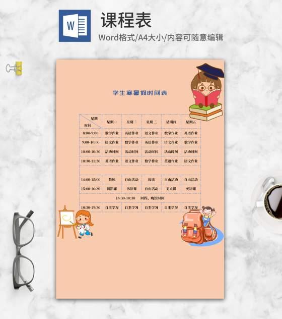 黄色学生寒暑假时间表word模板