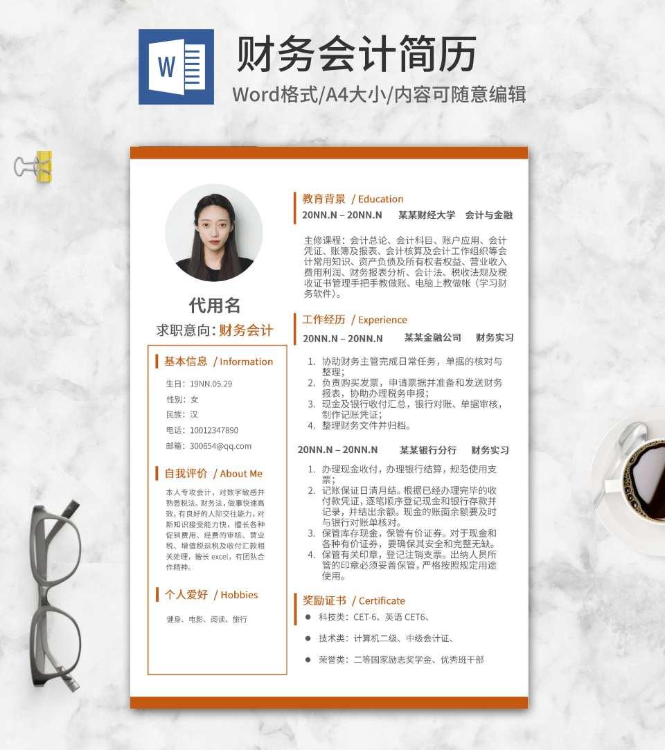 橙色财务会计求职简历word模板