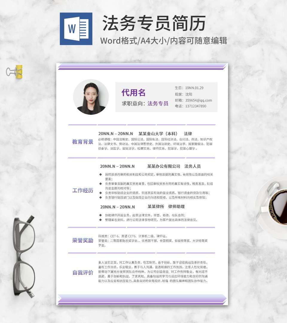 紫色渐变法务专员简历word模板
