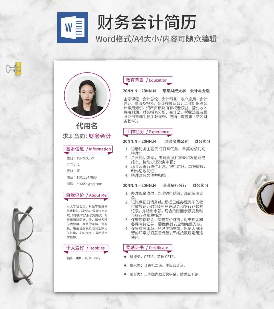 紫色财务会计应聘简历word模板